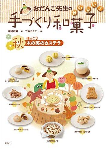 おだんご先生のおいしい!手づくり和菓子